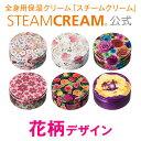 スチームクリーム|STEAMCREAM公式通販・花柄デザイン(75g入り)[数量限定 日本製]《ボディクリーム ハンドクリームとしておすすめ! 桜柄 コスメ》
