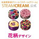 【2月22日(水)23:59まで全品ポイント2倍!】スチームクリーム|STEAMCREAM公式通販・花柄デザイン(75g入り)[数量限定 日本製]《ボディクリーム ハンドクリームとしておすすめ! 桜柄 コスメ》 ホワイトデー