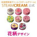 スチームクリーム|STEAMCREAM公式通販・花柄デザイン(75g入り)[数量限定 日本製]
