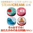 スチームクリーム|STEAMCREAM公式通販・冬のおすすめ!あたたかみのある刺繍デザイン(75g入り)[数量限定 日本製]
