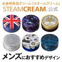 スチームクリーム|STEAMCREAM公式通販・メンズにもおすすめのデザイン(75g入り)[数量限定]楽天BOX受取対象商品 ボディクリーム ハンドクリーム フェイスクリーム/下地としておすすめ!