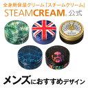スチームクリーム|STEAMCREAM公式通販・メンズ(男性)にもおすすめのデザイン(75g入り)[数量限定 日本製]《ボディクリーム ハンドクリームとしておすすめ! バレンタイン・コスメ》