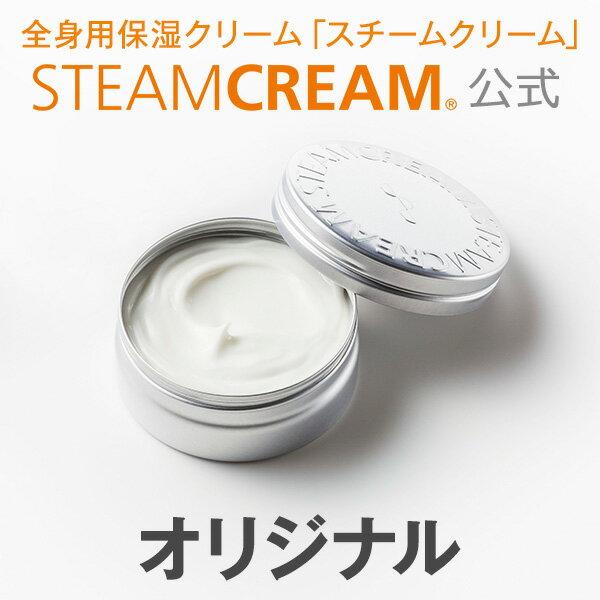 スチームクリーム|STEAMCREAM公式通販 ORIGINAL(オリジナル)(75g入り)[日本製]《ボディクリーム ハンドクリームとしておすすめ シンプル派なあなたに メンズにもおすすめ》保湿クリーム フェイスクリーム