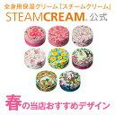 スチームクリーム|STEAMCREAM公式通販・春の当店おすすめデザイン(75g入り)[数量限定 日本製]《ボディクリーム ハンドクリームとしておすすめ!》
