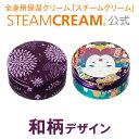 スチームクリーム|STEAMCREAM公式通販・和柄デザイン(75g入り)[数量限定]楽天BOX受取対象商品 ボディクリーム ハンドクリーム フェイスクリーム/下地としておすすめ!