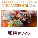 【2月22日(水)23:59まで全品ポイント2倍!】スチームクリーム|STEAMCREAM公式通販・和柄デザイン(75g入り)[数量限定 日本製]ボディクリーム ハンドクリームとしてもおすすめ! ホワイトデー