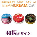 スチームクリーム|STEAMCREAM公式通販・和柄デザイン(75g入り)[数量限定 日本製]ボディクリーム ハンドクリームとしてもおすすめ!