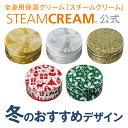 スチームクリーム|STEAMCREAM公式通販・冬のおすすめデザイン(75g入り)[数量限定 日本製]ボディクリーム ハンドクリームとしてもおすすめ!