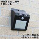 【2個セット】 LED ソーラーライト 屋外用 屋外照明 人感センサー ブラック 街灯