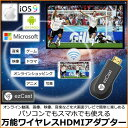 無線HDMIアダプター・EZCast Wireless HD...
