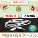 microUSB 充電ケーブル 充電器 スマホ ケーブル スマートフォン マイクロUSB usb コード 1m 100cm 充電送料無料 Micro USB(マイクロUSB) ケーブル 断線しにくい 送料無料