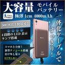 モバイルバッテリー 大容量 超軽量 防災 4000mAh i...