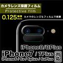 レンズ保護 iPhone7 iPhone7 Plus iPhone7 iPhone7 Plus iPhone6s iPhone6 アイホン アイフォン 対応 カメラレンズ保護 レンズカバー カメラガード レンズガード アイフォン スマートフォン アクセサリー