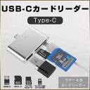 送料無料 Type-C カードリーダー カラー ゴールド ローズゴールド シルバー グレー USB3.0 SDカード sdカード usb マイクロusb microusb USBポート type c type-c タイプシー