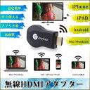 無線HDMIアダプター・AnyCast Wireless H...