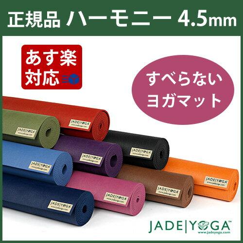 [正規品] ジェイド ヨガマット ハーモニープロフェッショナル 4.5mm JADE YOGA ピラティス 天然ゴム 送料無料