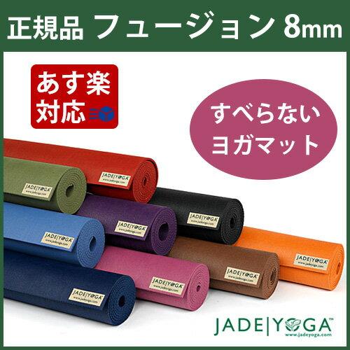 ヨガマット 8mm[正規品] ジェイド ヨガマット フュージョン 8mm JADE YOGA ヨガマット 8mm ピラティス 天然ゴム 送料無料
