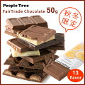 POINT10倍★フェアトレードチョコレート 50g 単品【2000円でメール便送料無料】peopletree ピープル...