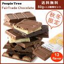 フェアトレードチョコレート50g×12種類セット フェアトレードチョコレート|peopletree