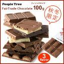 peopletree ピープルツリー フィリング入り フェアトレードチョコレート 100g |フェアトレードチョコレート│バレンタインデー|お返し|板チョコ|オ...