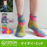 【レビューで100クーポン】rasox ラソックス タイダイ?ミッド CA090LC10|靴下|ソックス|レディース|メンズ|アウトドア|