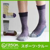 【レビューで100クーポン】rasox ラソックス スポーツ?クルー SP130CR01|靴下|ソックス|レディース|メンズ|アウトドア|ショート|