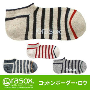 ラソックス コットンボーダー・ロウ レディース ソックス セックス