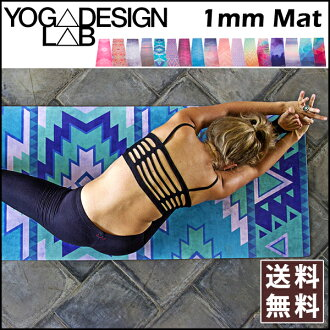 旅遊瑜伽墊瑜伽設計實驗室 yogadesignlabo 旅行墊 1 毫米 [容易點 10 次瑜伽墊折疊瑜伽墊 1 毫米圖案墊天然橡膠微纖維吸水多彩墊瑜伽錶帶與航運自由明天︰ 10P03Dec16