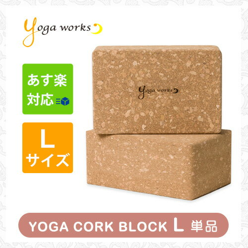 ヨガワークス コルクヨガブロック[Lサイズ単品] 【ネコポス不可】【【ヨガ・ピラティス】【プロップス】【補助具】【ブリック】yogaworks