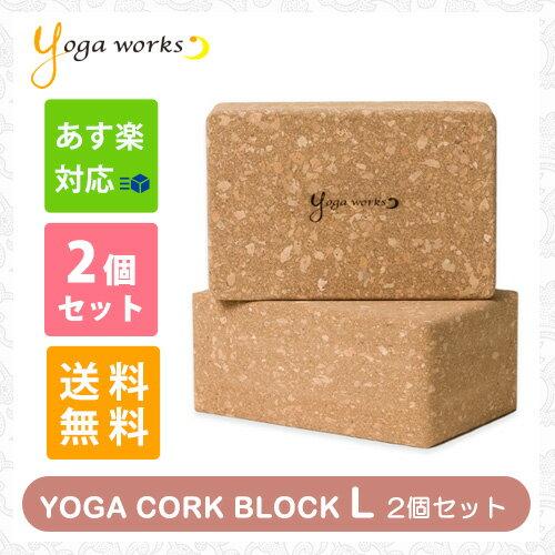 ヨガワークス コルクヨガブロック[Lサイズ2個セット] 【ヨガ・ピラティス】【プロップス】【補助具】【ブリック】yogaworks
