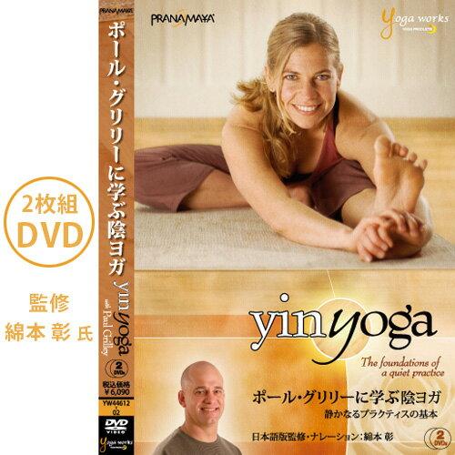 ヨガ DVD【ポイント2倍】 ヨガワークス《2枚組DVD》ポール・グリリーに学ぶ陰ヨガ -静かなるプラクティスの基本- 【ピラティス】【ヨガ】【DVD】【テキスト】【送料無料】yogaworks