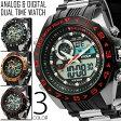 アナデジ 多機能 腕時計 メンズ 送料無料 全3色 アナログ&デジタル ビッグフェイス デュアルタイム 腕時計 メンズ 腕時計 1年保証&BOX付き デジタル腕時計 アナデジ腕時計 10P29Jul16