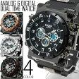 アナデジ 多機能 腕時計 メンズ 送料無料 全4色 アナログ&デジタル ビッグフェイス デュアルタイム 腕時計 メンズ 腕時計 1年保証&BOX付き デジタル腕時計 アナデジ腕時計 10P29Jul16 0725 AOR-A