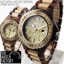 木製 腕時計 メンズ レディース ペアウォッチ CITIZEN MIYOTAムーブメント仕様 天然木 カレンダー機能付き ウッド腕時計【BOX・1年保証付き】木製時計 レディース腕時計 メンズ腕時計 腕時計 腕時計 腕時計 10P03Dec16 0125 1210