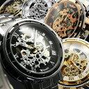 自動巻き腕時計 メンズ 送料無料 1年保証 BOX付き 全5色 メンズ 腕時計 自動巻き フルスケルトン 自動巻き腕時計 10P03Dec16 0125 0925