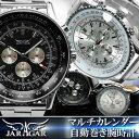 自動巻き腕時計 メンズ 送料無料 1年保証 全2色・2タイプ有 メンズ腕時計 クロノグラフ自動巻き腕時計 ビッグフェイス自動巻き腕時計 1年保証&BOX付き 10P03Dec16 0125 0725