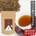 ほうじ茶 ティーバッグ 3g×12パック入り 今話題の 焙じ茶 を使いやすい ひも付きパック にしました。 お茶 茶葉 棒茶 を強火焙煎し香り..