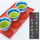 【ポイント消化】お茶 お試しセット 【送料無料】 『茶ムリエセット』 お茶の葉 深むし茶 嬉野茶 白折茶 3種飲み比べ お試しセット 美味しい緑茶をお探しの方へオススメです!