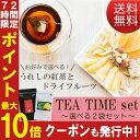 今だけ【新茶】プレゼント!【送料無料】 国産ドライフルーツと...