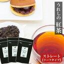 【お買い物マラソン期間限定 半額】紅茶 茶葉 国産 和紅茶 メール便発送 【送料無料】 佐賀県 嬉野 産 うれしの紅茶 ストレート リーフタイプ 50g袋入り ちょっとお得な『3袋セット』 柔らかな甘みがあります。