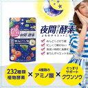 【送料無料】夜間酵素 120粒 おすすめ 酵素サプリ 人気 ...