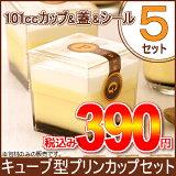 【耐熱容器】お買得!プリンセットコロコロ形状 【デザートカップ プリンカップ プラスチック容器 耐熱容器】