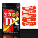 マカDX / すこやか工房 ポスト投函便お届け専用