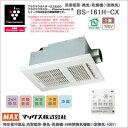浴室暖房換気乾燥機 1室 100V プラズマクラスター技術搭載 MAX BS-161H-CX 送料無料