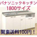 I型システムキッチン 1800 激安 パナソニック製 色や引出し 把手 サイズが選べるセミオーダー リビングステーションV