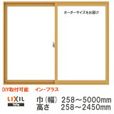 インプラス 二重窓 内窓 2枚建引違い 単板ガラス 透明5mm硝子 巾258-5000mm 高さ258-2450mm リクシル