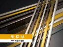 【個数:15】 メタカラー見切材 見切ジョイナータイプ・ガラスミラータイプ 品番:AK-8A セキスイ