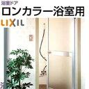 ロンカラー浴室用(レバーハンドル仕様) 0617-DSCA W 600 H 1732mm リクシル/トステム