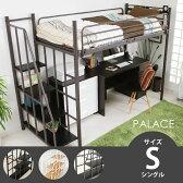 ロフトベッド シングル 階段 宮付き 金属製 パイプベッド ベッド ハイタイプ シングルベッドフレーム シンプル 階段付き 大人 家具 新生活