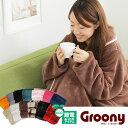 着る毛布 グルーニー